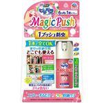 ・アース製薬 消臭ピレパラアース Magic Push 柔軟剤の香り フローラルソープ 13.6ml