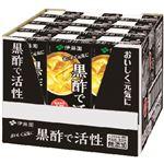・【ケース販売】 伊藤園 黒酢で活性 200ml×12本