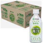 ・【ケース販売】伊藤園 ごくごく飲める毎日1杯の青汁 350g×24