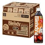 ・【ケース販売】味の素AGF ブレンディボトルコーヒー低糖 900ml×12