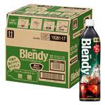 ・【ケース販売】味の素AGF ブレンディボトルコーヒー無糖 900ml×12