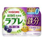 ・カゴメ 植物性乳酸菌ラブレ1日分の鉄分 80ml×3本
