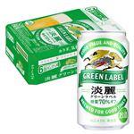 【ケース販売】キリンビール淡麗グリーンラベル 350ml×24