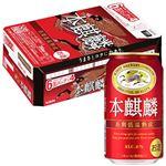 【ケース販売】キリンビール 本麒麟 350ml×24