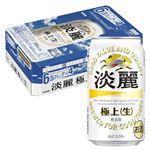 【ケース販売】キリンビール淡麗極上生 350ml×24