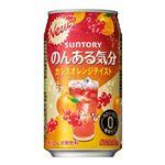 サントリー のんある気分 カシスオレンジテイスト 350ml【ノンアルコール】