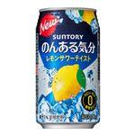 サントリー のんある気分 レモンサワーテイスト 350ml【ノンアルコール】