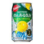 サントリー のんある気分 グレープフルーツサワーテイスト 350ml【ノンアルコール】