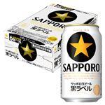 【ケース販売】サッポロビール黒ラベル  350ml×24