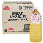 ・【ケース販売】トップバリュ 銀毫入りジャスミン茶 2000ml×6