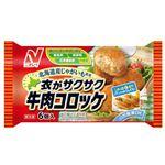 ニチレイフーズ 衣がサクサク牛肉コロッケ 6個入 【冷凍】
