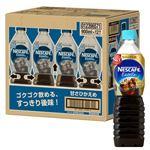 ・【ケース販売】ネスレ日本 エクセラボトル甘さ控えめ 900ml×12