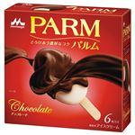 森永乳業 PARMチョコレート 55ml×6本 【冷凍】