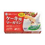 ・雪印メグミルク ケーキ用マーガリン 160g