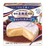 ・雪印メグミルク 雪印北海道100カマンベールチーズ 100g