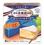 ・雪印メグミルク 雪印北海道100カマンベールチーズ切れてるタイプ 100g
