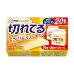 ・雪印メグミルク 切れてるチーズ 148g