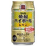 宝酒造 宝焼酎ハイボールレモン 350ml