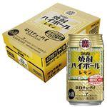 【ケース販売】宝酒造 宝焼酎ハイボールレモン 350ml×24