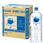 ・【ケース販売】キリンビバレッジ アルカリイオンの水 2L×6