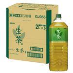 ・【ケース販売】キリンビバレッジ 生茶 2L×6