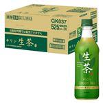 ・【ケース販売】キリンビバレッジ 生茶 525mlX24