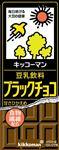 ・キッコーマン 豆乳飲料 ブラックチョコ 200ml