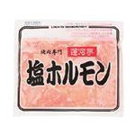 共栄食肉 運河亭豚塩ホルモン 【原料原産地:アメリカ】200g 【冷凍】