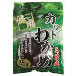 ジャパンスパイス 徳用三陸産カットわかめ 35g