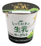・北海道乳業 とっておきの生乳ヨーグルト マスカット 130g