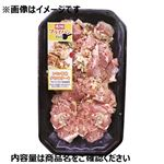 レモン香味チキンステーキ 270g(100gあたり(本体)126円)1パック【5/16(日)までの配送】