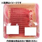 【5月14日~16日の配送】 アメリカ産 豚肉ロース超うす切り 180g(100gあたり(本体)188円)1パック