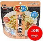 【予約】【8/25~8/29でお届け】サタケ マジックライス 五目ご飯 100gX10個