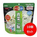 【予約】【8/25~8/29でお届け】サタケ マジックライス 青菜ご飯 100gX10個
