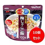 【予約】【8/25~8/29でお届け】サタケ マジックライス 梅じゃこご飯 100gX10個