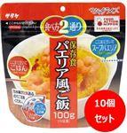 【予約】【8/25~8/29でお届け】サタケ マジックライス パエリア風ご飯 100gX10個