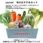 【予約5/29・5/30配送】愛知県などの国内産 yaotomi 旬のおすすめセット(7品)※先着50件