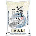 【予約商品】【8月12日の配送】 北海道産 無洗米ななつぼし 5kg