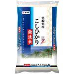 【予約商品】【8月12日の配送】 【令和3年産】宮崎県産 無洗米こしひかり 5kg