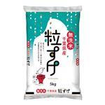 【予約商品】【8月12日の配送】 千葉県産 無洗米粒すけ 5kg