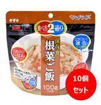 【予約】【8/25~8/29でお届け】サタケ マジックライス 根菜ご飯 100gX10個