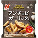 ニチレイフーズ レンジでおいしい!北海道産フライドポテト アンチョビガーリック味 100g