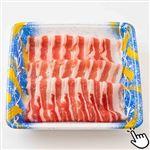 スペイン産 イベリコ豚ばら超うす切り(解凍)200g(100gあたり(本体)198円)1パック