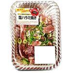 丸協塩豚ハラミ焼き(国産)160g(100gあたり(本体)187円)1パック