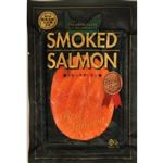 原料原産地 ロシア 紅鮭スモークサーモン 45g