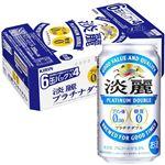 【予約商品】【2/28(金)~3/2(月)の配送】 キリンビール 【ケース販売】淡麗プラチナダブル 350ml×24