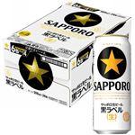 【予約商品】【2/28(金)~3/2(月)の配送】 サッポロビール 【ケース販売】サッポロ生ビール黒ラベル 500ml×24