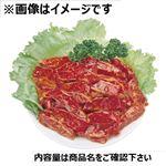 【4/23-4/25の配送に限る】 牛サガリ味付焼肉用(解凍)原料肉/アメリカ産 300g(100gあたり(本体178円)