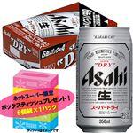 【9/20-9/22の配送に限る】 【ケース販売】アサヒビール スーパードライ 350ml×24缶入※お届け時期によってパッケージが異なる場合があります