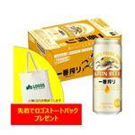 【ケース販売】キリンビール キリン一番搾り 500ml×24缶入